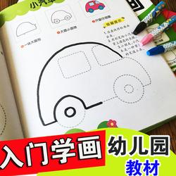 儿童画画本 涂色书3-4-5岁宝宝入门绘画临摹画册幼儿园描画简笔画
