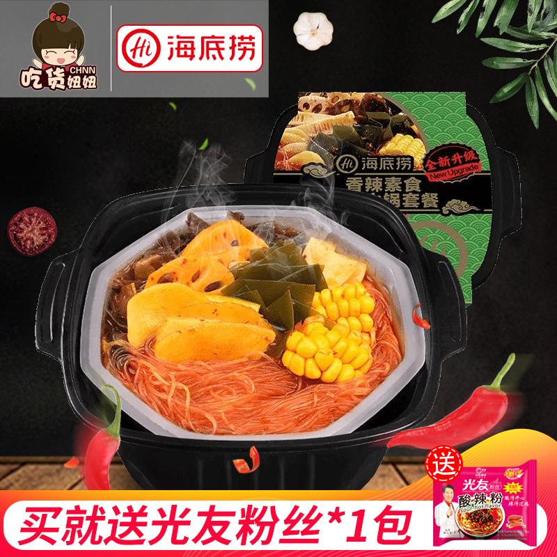 海底捞麻辣香辣素食小火锅400g方便速食即食懒人网红自煮自热火锅