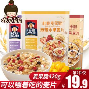 袋谷物代餐早餐麦片 桂格即食水果燕麦片谷物冲饮麦果脆420g