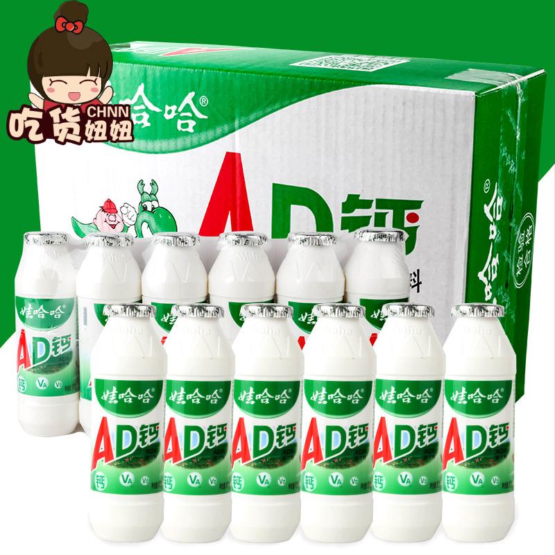 娃哈哈AD钙奶100ml*24瓶哇哈哈儿童早餐酸牛奶饮料饮品散装批发