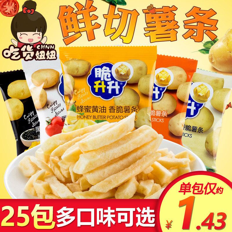 脆升升脆生生香脆蜂蜜黄油味薯条10-20新券