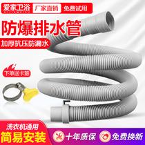 通用洗衣機排水管廚房面盆下水軟管延長管加長下水管出水管排水管