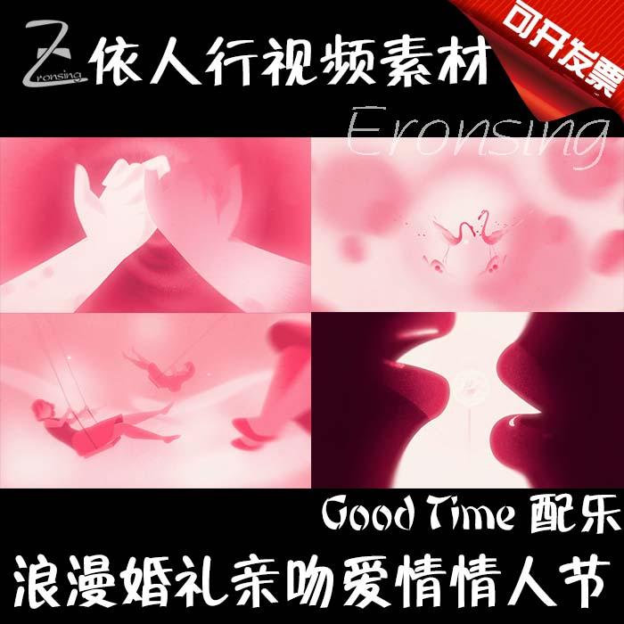 LED素材大屏幕舞台视频背景素材浪漫婚礼亲吻爱情Good Time情人节