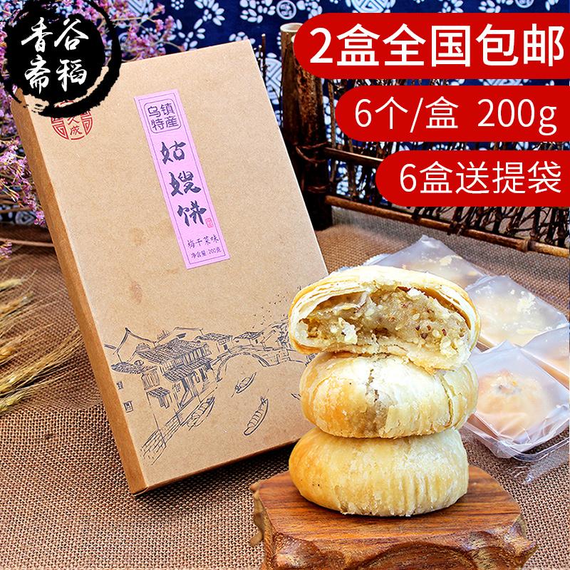 杭州乌镇特产姑嫂饼宫廷传统糕点心芝麻饼核桃酥老人小吃零食礼盒