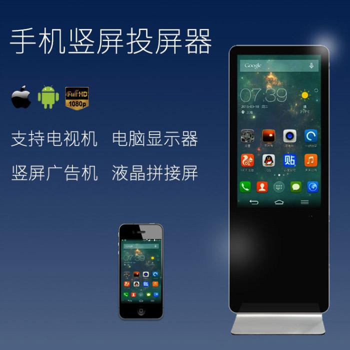 5G高清手机WiFi无线传输同屏器HDMI视频投影竖屏广告机90度显示器