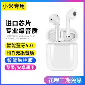 领5元券购买小米9智能触控蓝牙双耳/红米耳机