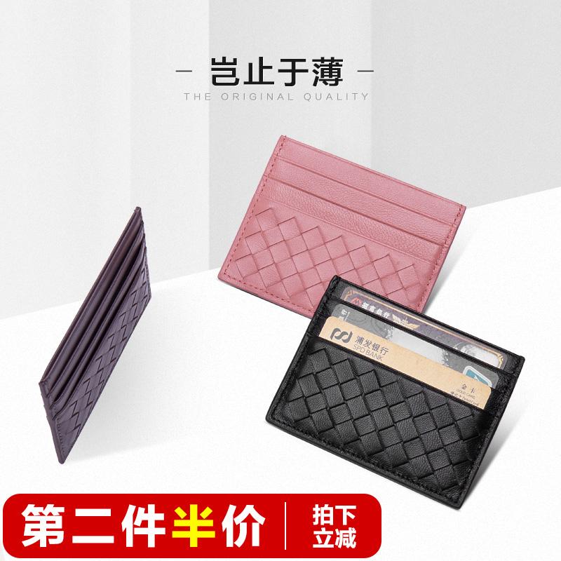 编织bv卡包男士超薄女式真皮卡夹信用卡驾驶证皮套证件位小巧卡套