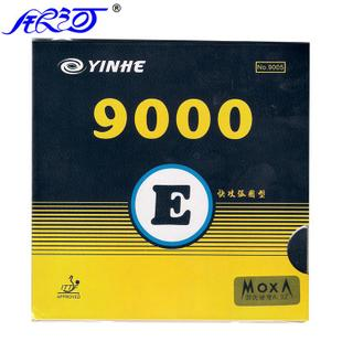 Genuine YINHE Yinhe 9000E anti pouches plastic professional ping pong ball rubber ring type arc power