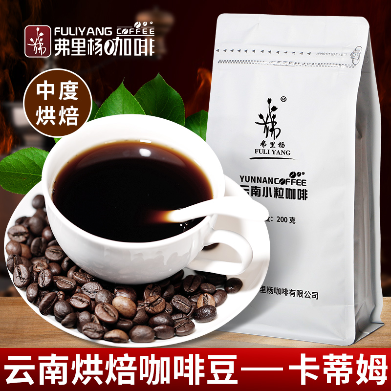 Yunnan Puer coffee beans are moderately fresh, roasted, grindable, single product hand brewed freyang small grain pure black coffee