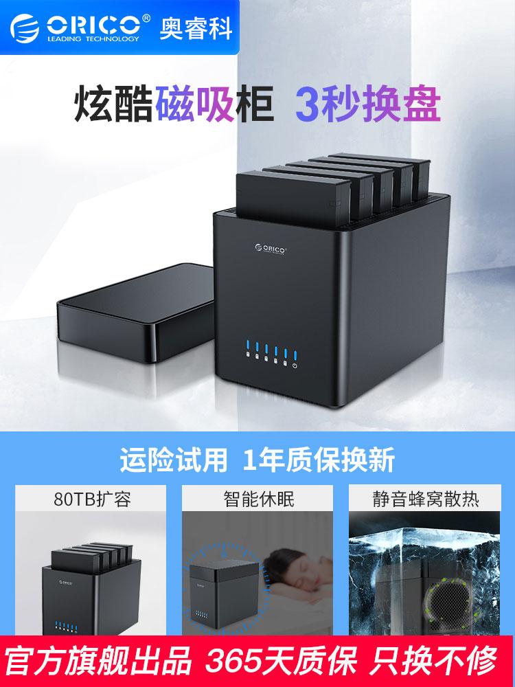 Orico/奥睿科 硬盘盒多盘位外置raid硬盘柜3.5寸阵列台式机sata机械盒子架USB3.0/Type-C外接移动大容量柜