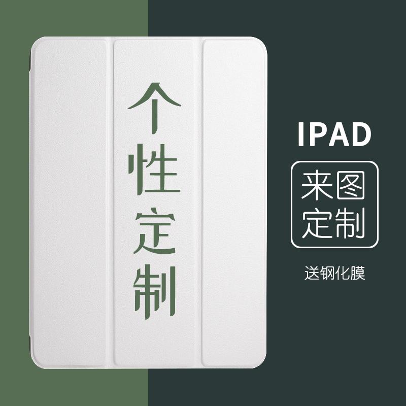 ipad定制ipad8带笔槽苹果子保护套