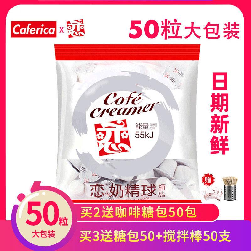 台湾恋牌伴侣咖啡奶球 咖啡奶伴侣奶油球 鲜奶 恋奶精球5ml_50粒