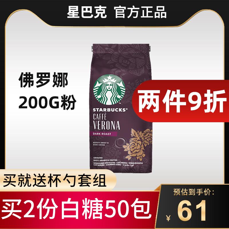 Starbucks coffee house enjoys imported Verona ground coffee powder and deep baking 200g
