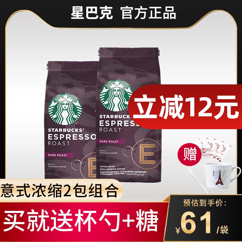 [same model of flagship store] original imported Starbucks home coffee espresso ground coffee beans 200g * 2