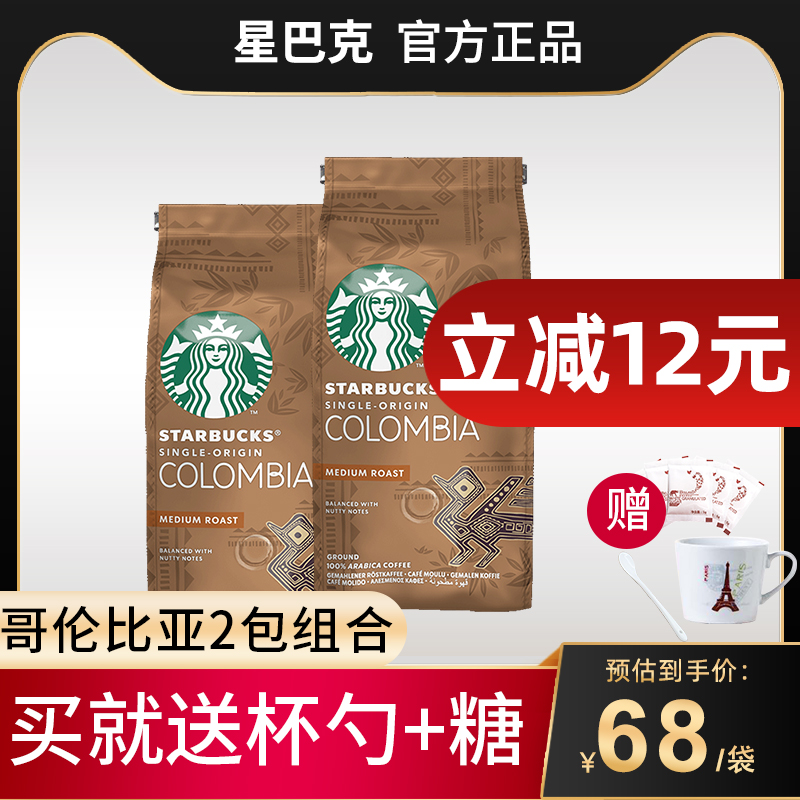 [same model of flagship store] imported Starbucks home coffee Colombia ground coffee powder 200g * 2