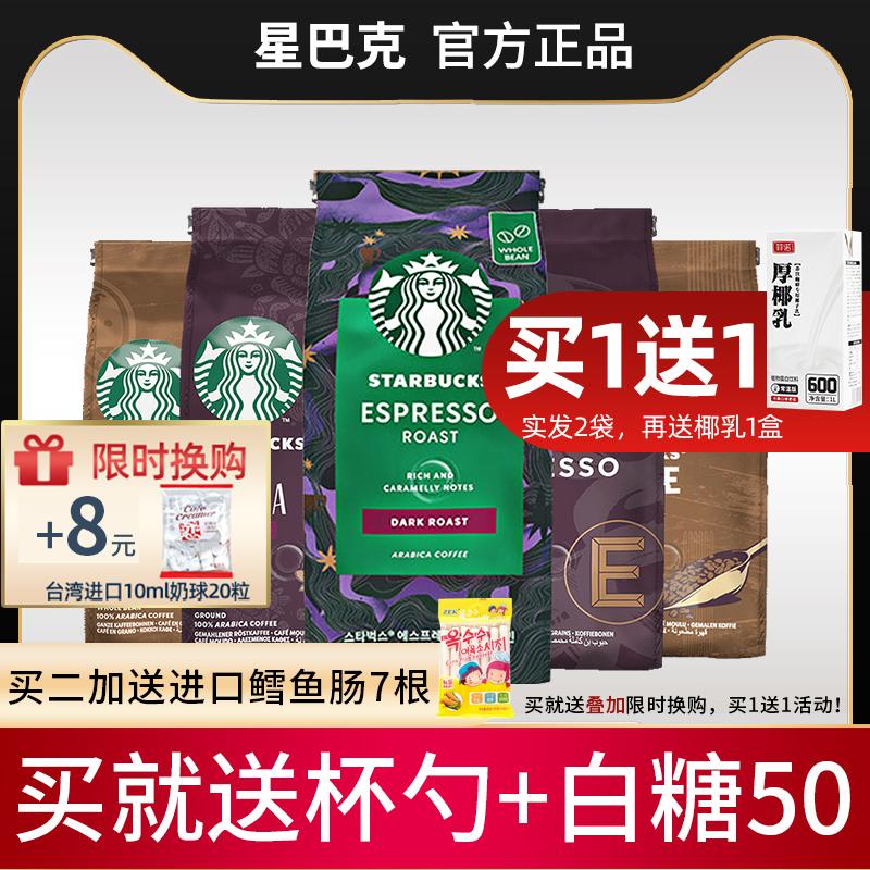 星巴克原装进口咖啡豆粉 意式浓缩中度/深度烘焙新鲜现磨黑咖啡粉