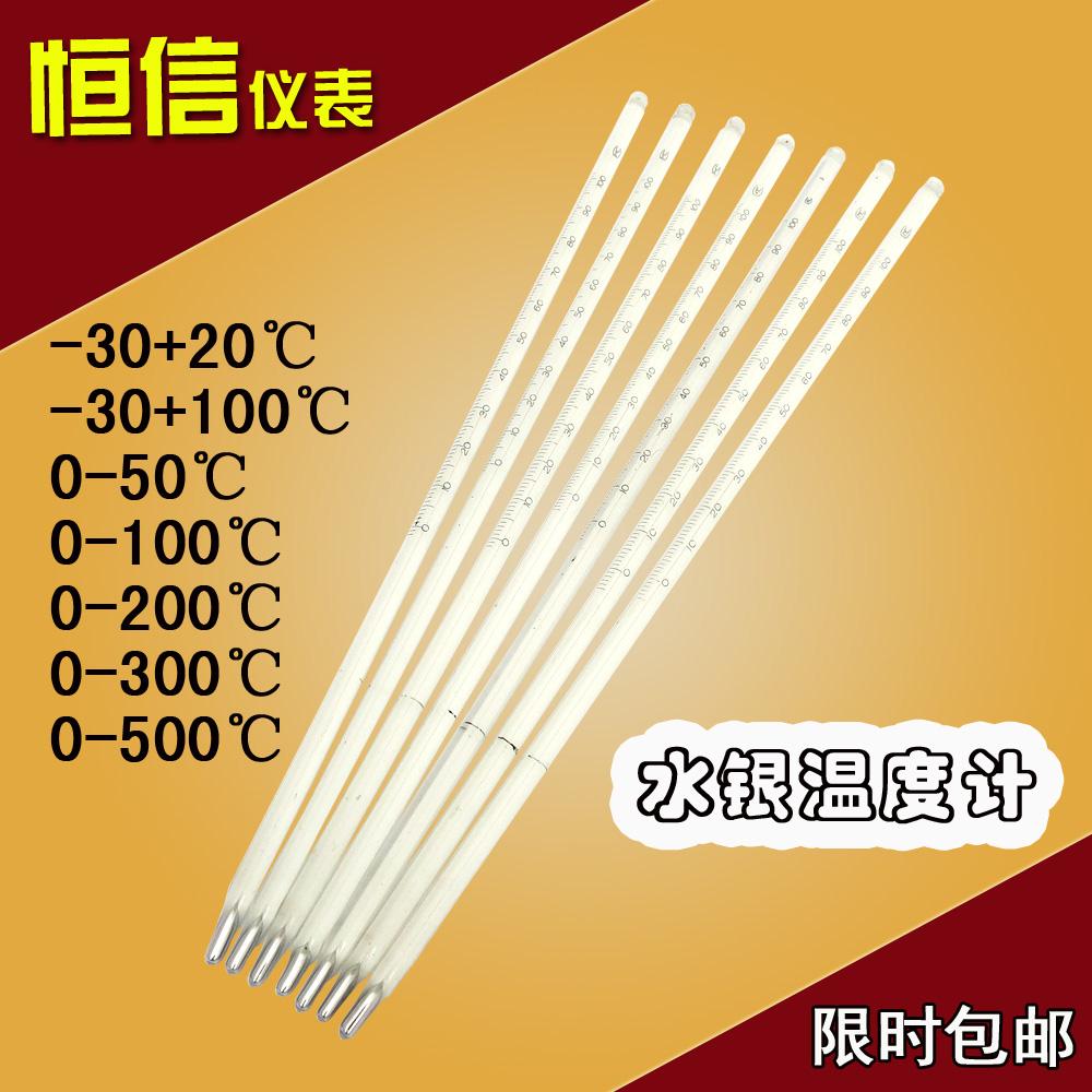 Ртуть термометр стекло палка высокой точности 0.1 комнатный бесплатная доставка высокая температура температура инструмент ртуть промышленность термометр