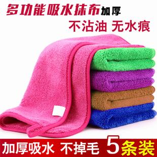 家用擦地板抹布吸水不掉毛加厚家务清洁毛巾擦桌厨房洗碗布不沾油