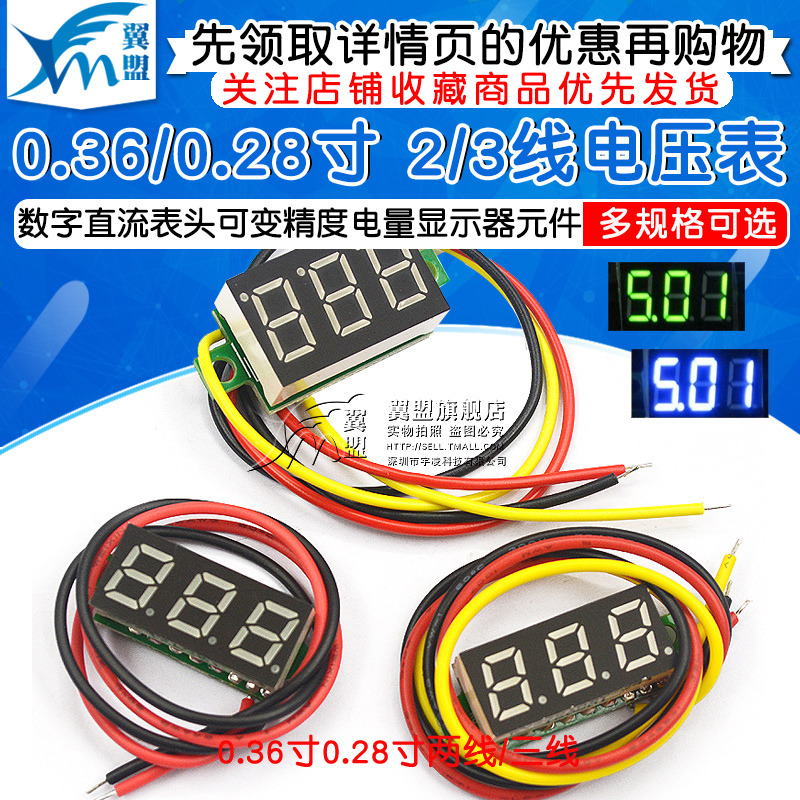 Variable Precision Digital DC Head Display Device for 0.36-inch 0.28-inch Two-wire/Three-wire Voltmeter