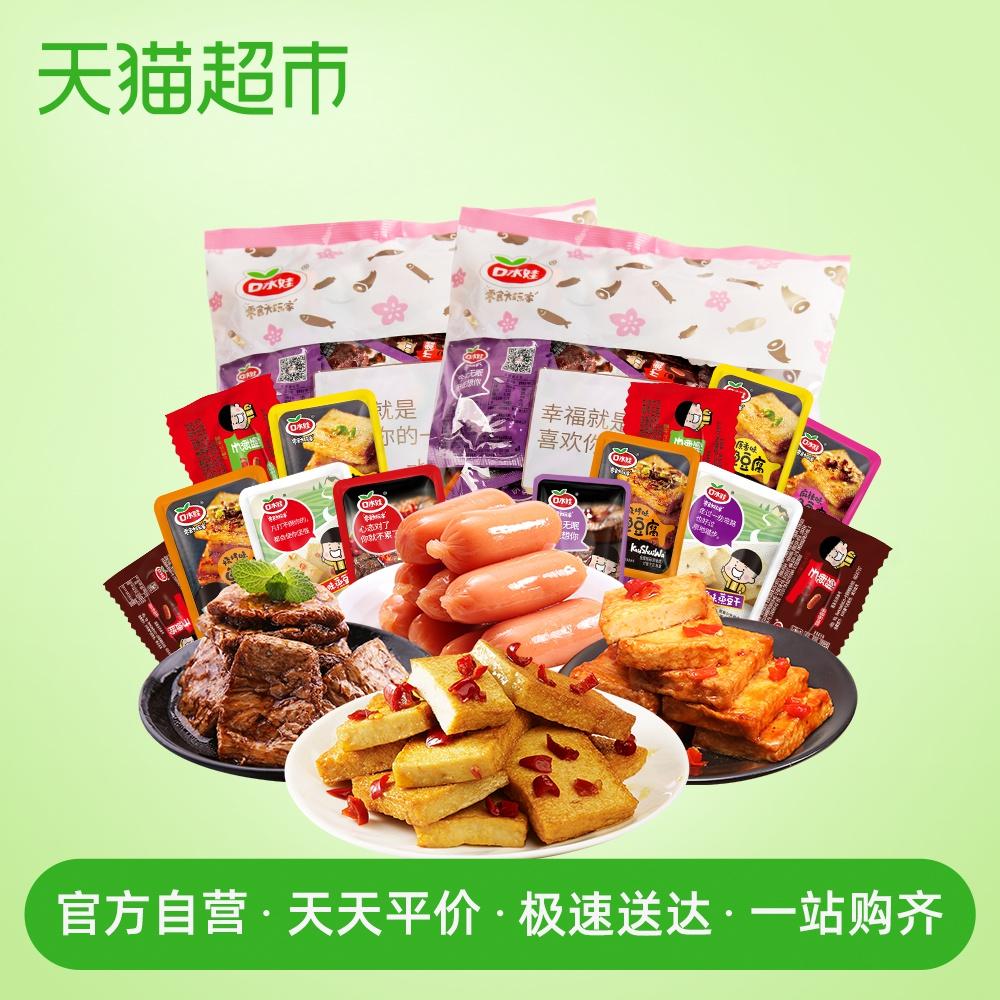 口水娃鲜弹零食大礼包260G*2袋 鱼豆腐干豆干香干素肉香肠