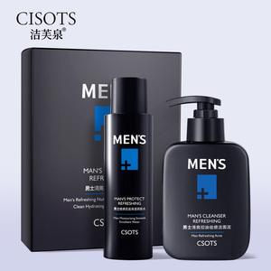 旅行装男士专用护肤套装洗面奶控油爽肤补水面膜深层清洁面部护理