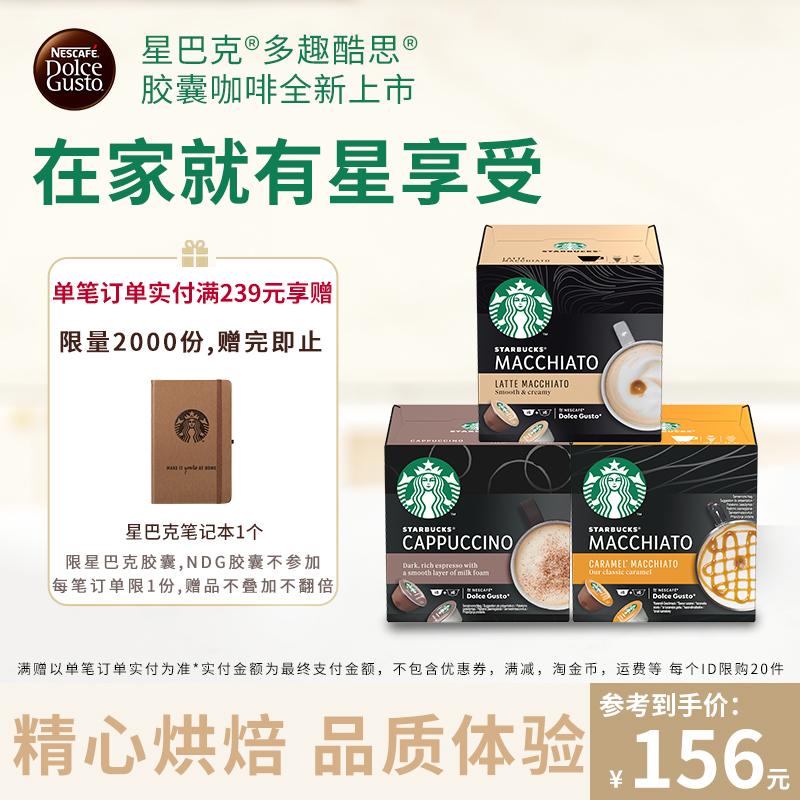 Коллекции на тему Starbucks Артикул 610360205587