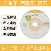 兼容老车型 车载cd碟片dj音乐光盘刻录定制流行无损音乐cd经典老歌dvd光盘 空白光盘cd定制车载mp3
