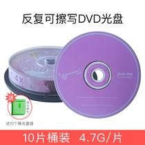 可擦写光盘DVDRW可反复多次重复刻录空白8CM刻录盘三寸dvd可重写光盘光碟片
