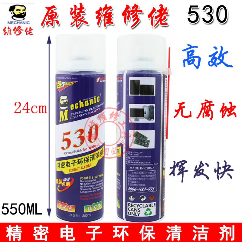 维修佬530清洁剂精密电子清洗剂 屏幕清洁液 手机单反电脑清洁剂