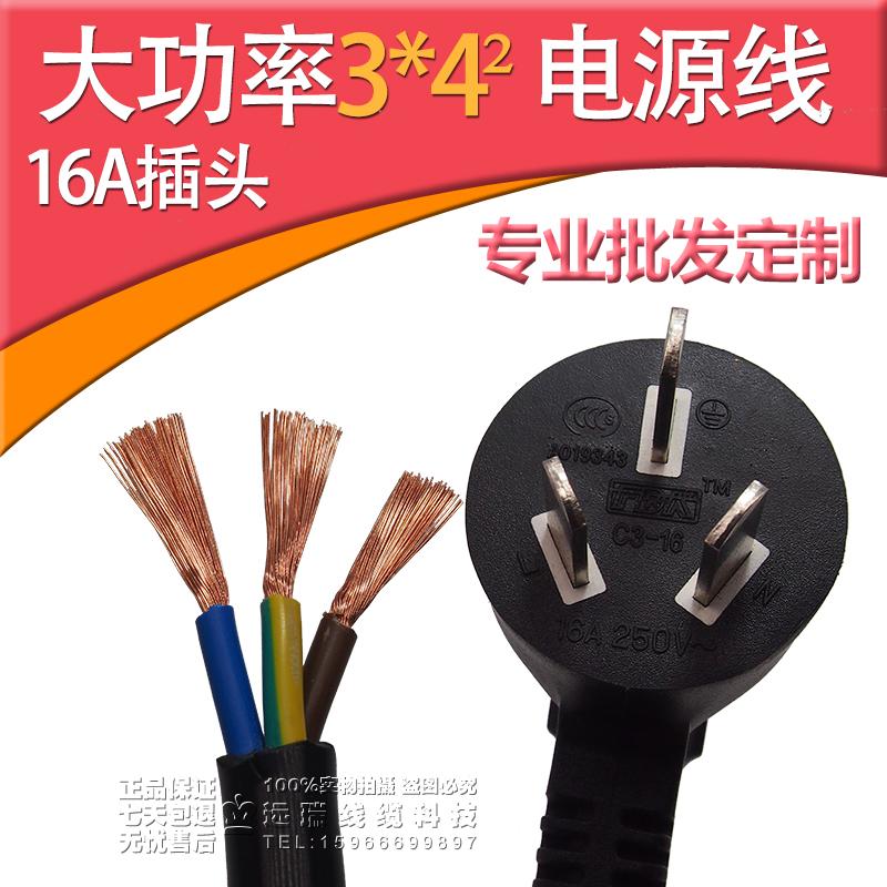 5米电源线
