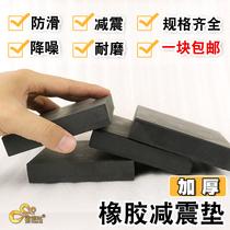 橡膠墊減震墊防震墊橡膠塊加厚工業橡膠板緩沖墊防震膠厚膠墊方塊