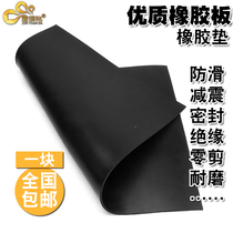 1mm5mm10mm Black insulated rubber plate oil resistant wear resistant shock absorber pad industrial anti-skid cushioning thickening rubber pad
