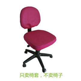 电脑椅子套转椅套办公家用弹力防尘椅套分体椅套学习椅罩FTB-1图片