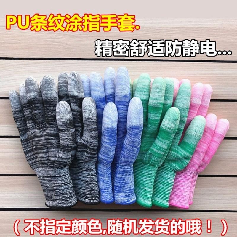 鋭敏な男女の白色の労働保護の手袋はゴムにしみ込んで、防水に耐えます。軽くて、全防油のストライプの薄いタイプの指にゴムがつきます。