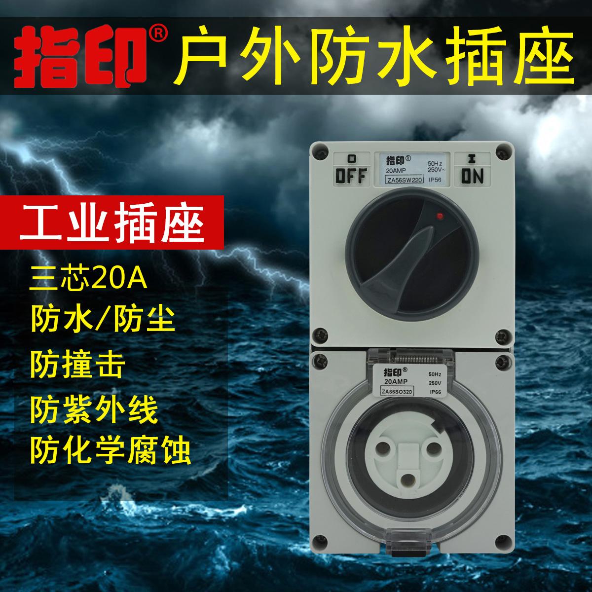 指印户外防水 防暴雨插座 工业开关插座 ZA66CV320 20A 3芯3相3线