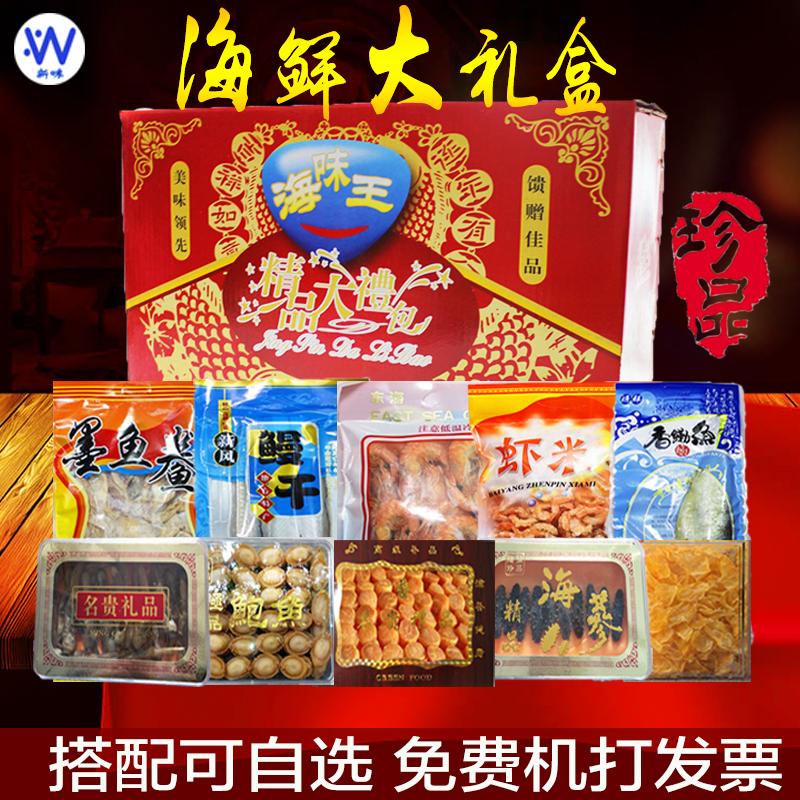 宁波舟山特产海鲜水产干货大礼包海产大礼盒过新年货送礼包邮