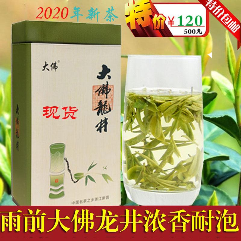 Чай Будда Лунцзин Артикул 24819772407