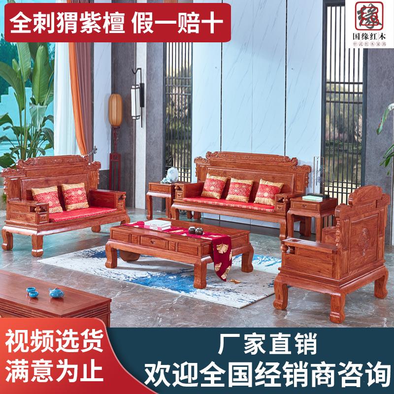 刺猬紫檀中式全实木财源滚滚沙发组合佛山红木家具古典非洲花梨木