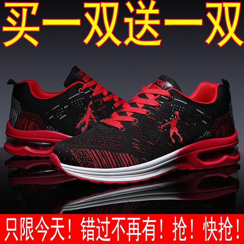 夏季男鞋透气2020新款运动鞋男防臭初中学生跑步鞋网面鞋子男潮鞋
