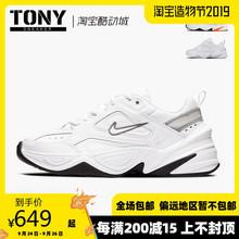 m2k BQ3378 100 Tekno灰白樱花走秀款 男女休闲运动复古老爹鞋 Nike