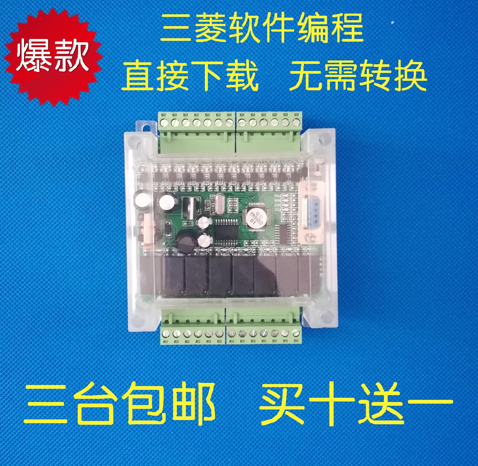 三菱PLC国产工控板FX1N20MRMT板式可编程控制器在线下载断电保持