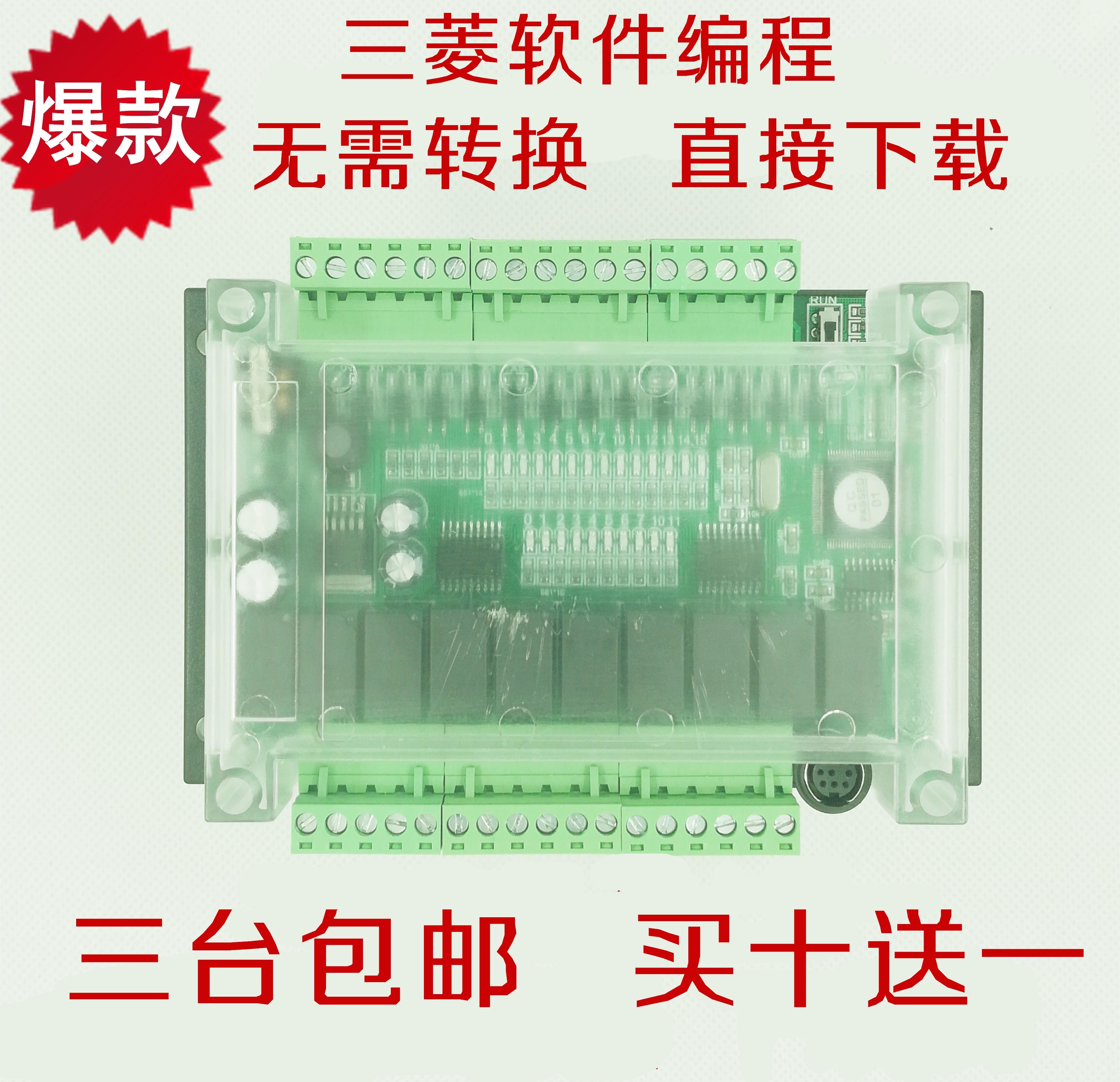 三菱PLC国产工控板FX1N24MRMT控制器在线下载断电保持脉冲步进