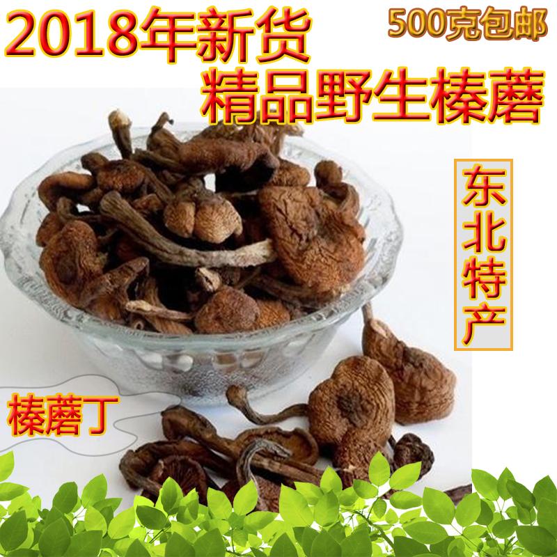 新货东北特产榛蘑丁野生榛蘑菇小鸡炖蘑菇香菇无根干货500克包邮