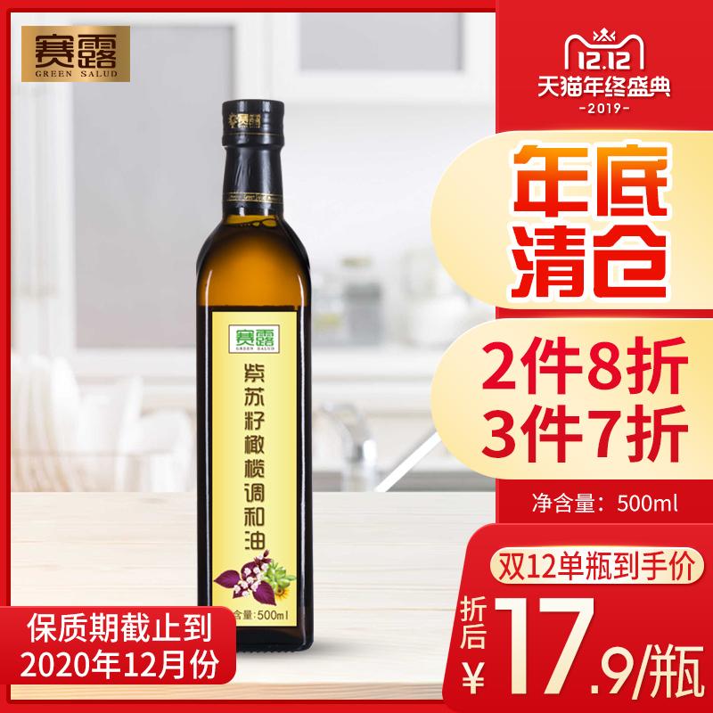 赛露紫苏籽橄榄油植物炒菜食用调和油紫叶苏子油非转基因500ml,可领取10元天猫优惠券