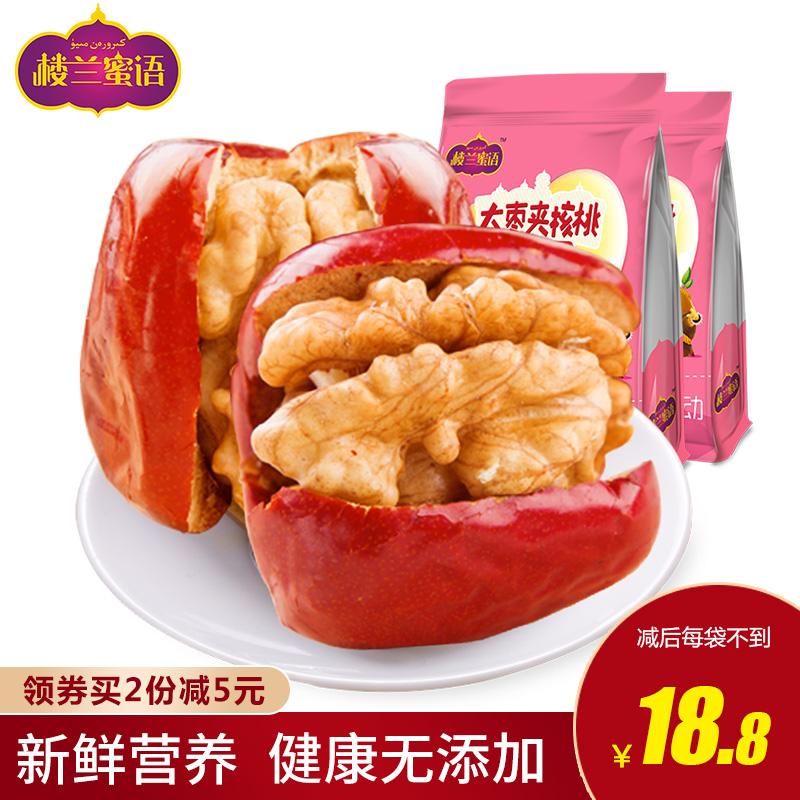 楼兰蜜语红枣夹核桃仁248gx2袋新疆和田骏枣核桃夹心枣红枣子干果