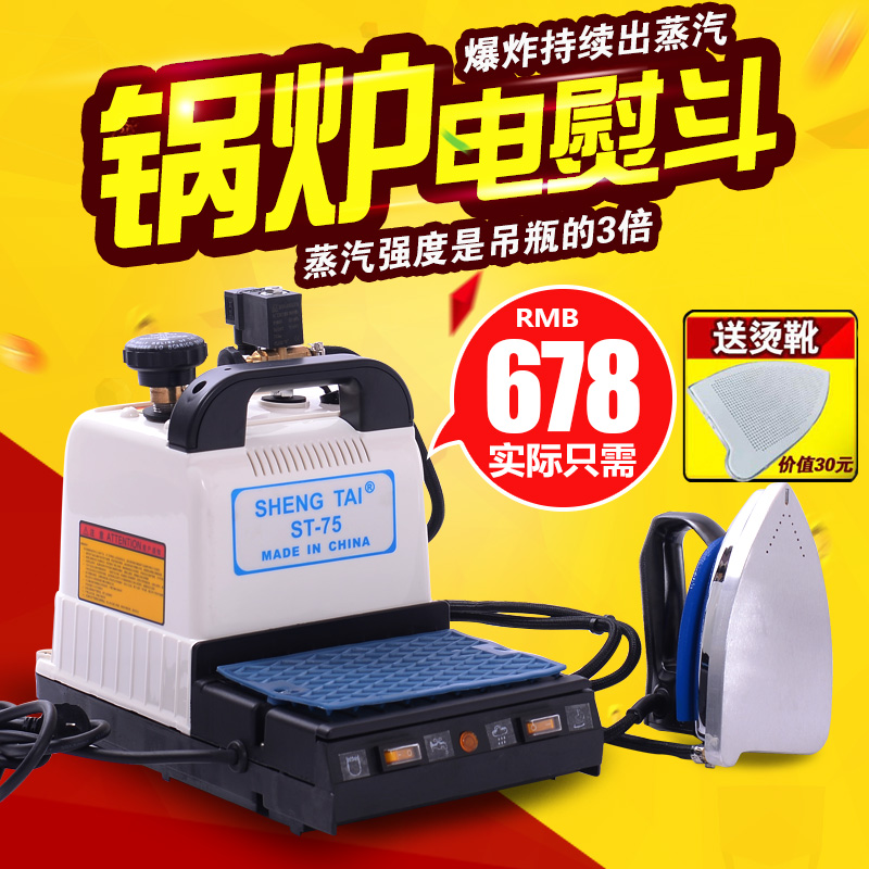 Industrial and domestic dual purpose electric iron small pressure electric heating steam boiler iron electric iron with boiler