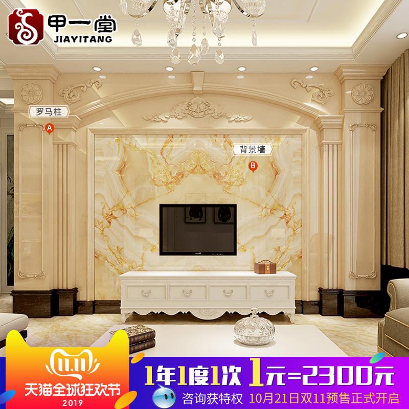 甲一堂 大理石材线条罗马柱 客厅电视瓷砖背景墙边框微晶石影视墙