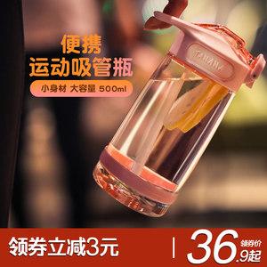 tritan网红吸管杯学生可爱杯子塑料运动水杯大人便携孕妇少女防摔