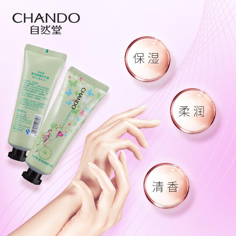 自然堂柔润细嫩护手霜50g保湿嫩肤改善手部干燥正品润泽护肤品女图片