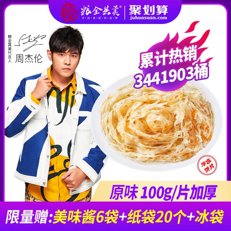 粮全其美手抓饼 面饼20片原味包邮早餐家庭装台湾明星款速食煎饼